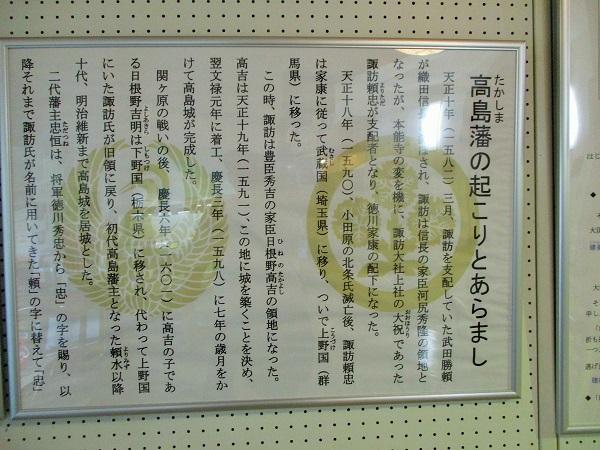 高島城【2020年7月】[4]