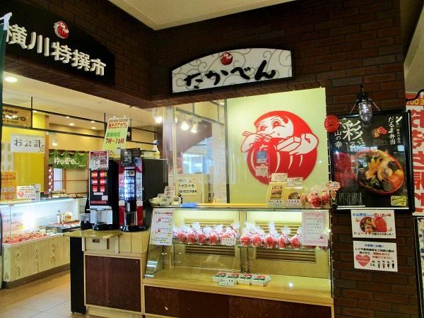 横川サービスエリア(下り) たかべん