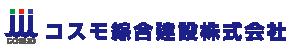 コスモ綜合建設株式会社