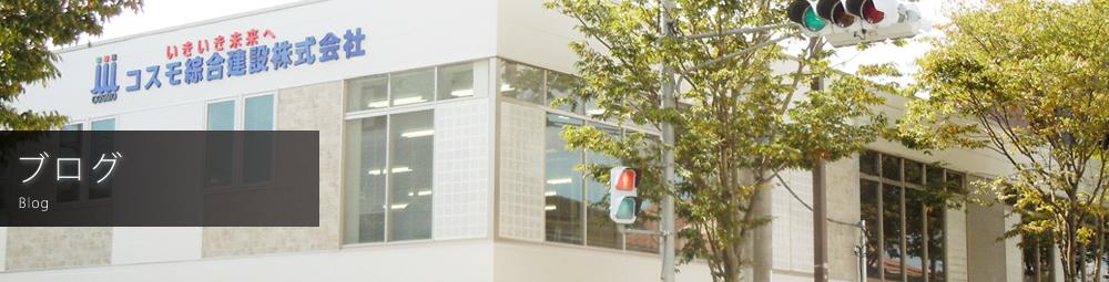 茨城の建築業者、コスモ綜合建築