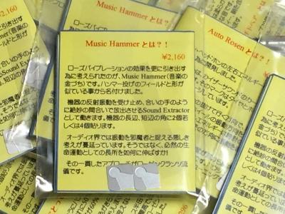 Music Hammerの売れ行きが好調 |...