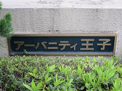 東京都北区 不動産 トウリハウジング 豊島 中古 マンション アーバニティー王子