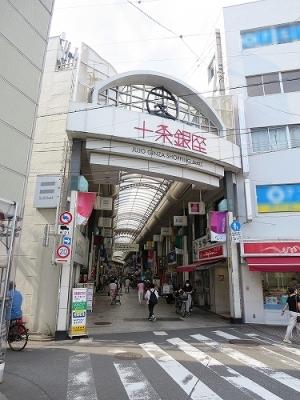 東京都北区 十条 十条銀座