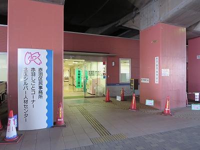 赤羽区民事務所