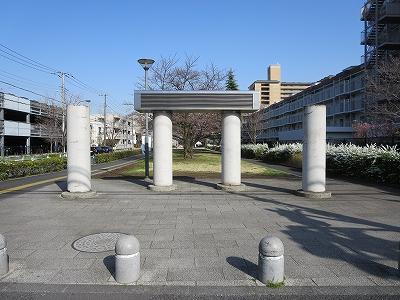 北区立志茂東公園