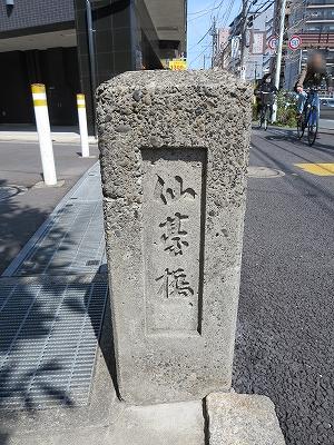 東京都北区 岩淵町 親柱 仙甚橋