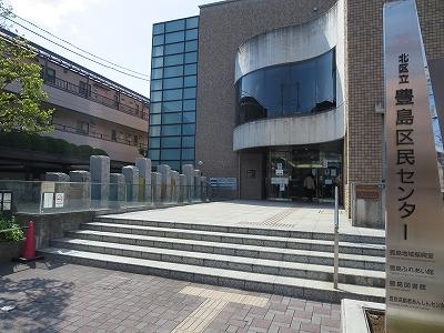 北区立豊島区民センター