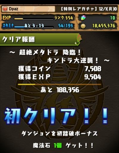share_2014-12-03-22-28-38.jpg