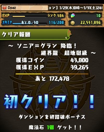share_2015-01-31-23-30-46.jpg