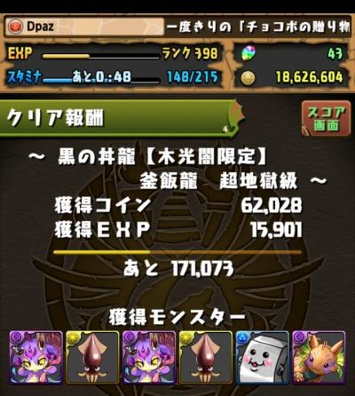 share_2015-03-01-01-06-46.jpg