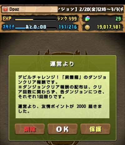 share_2015-03-02-21-50-03.jpg
