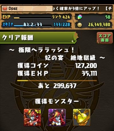 share_2015-04-30-23-05-34.jpg