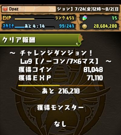 share_2015-07-28-00-02-37.jpg