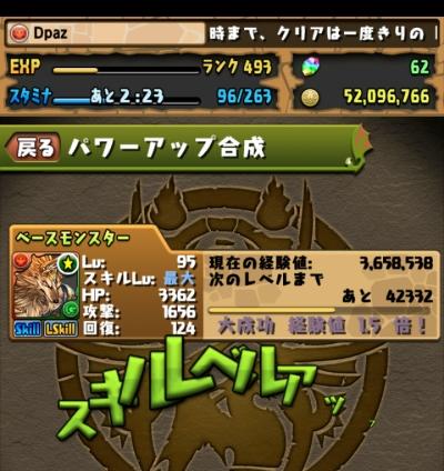 share_2016-01-11-23-09-36.jpg