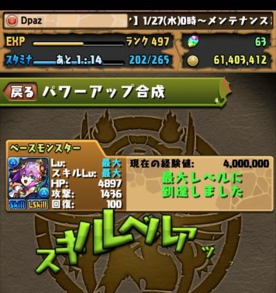 share_2016-01-27-14-21-05.jpg