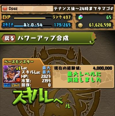 share_2016-01-28-23-22-14.jpg