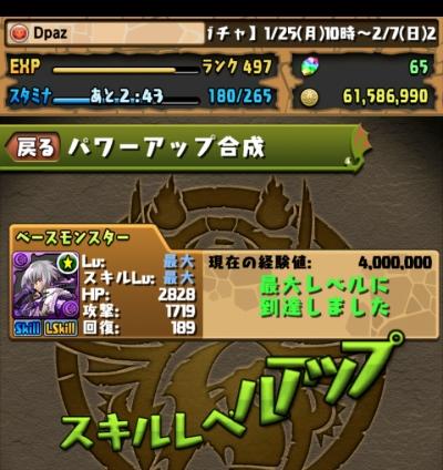 share_2016-01-28-23-23-25.jpg