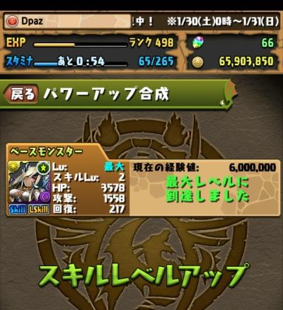share_2016-01-30-23-59-09.jpg