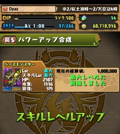 share_2016-02-06-13-42-55.jpg