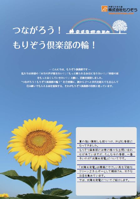 2013もりぞう倶楽部太陽光発電システムキャンペーンチラシ.JPG