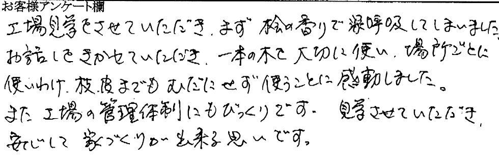 木曾ひのき体験ツアー感想H25.7茨城M様.JPG