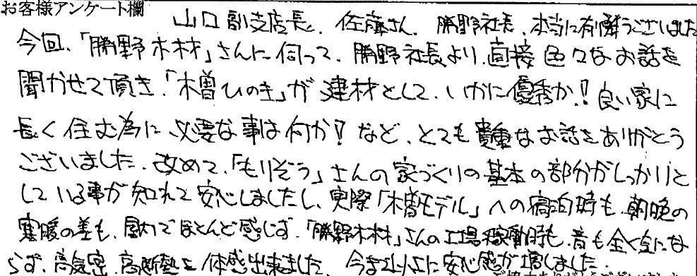 木曾ひのき体験ツアー感想H25.7千葉M様.JPG
