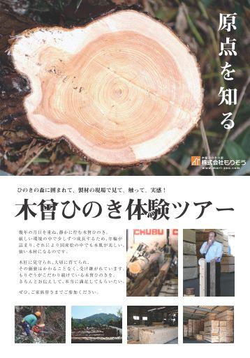 木曾ひのき体験ツアーチラシ.JPG