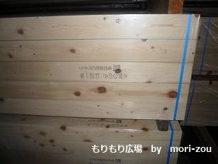 木曾ひのき体験ツアー工場見学編4mori-zou.jpg