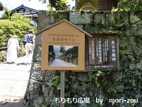 木曾ひのき体験ツアー もりぞう 東京 妻籠宿 散策.jpg
