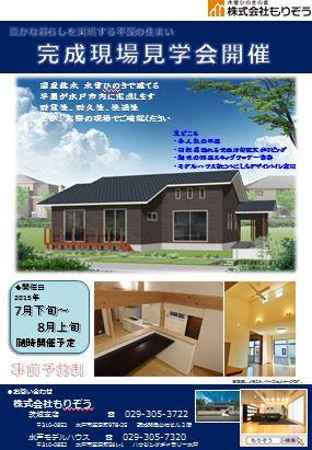 もりぞう茨城支店完成現場見学会チラシ201507-08.JPG
