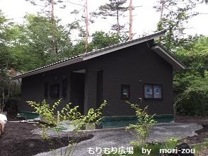 もりもり広場 もりぞう 別荘 別荘地 軽井沢 完成.jpg