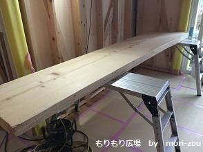 無垢板施工前思いを詰め込む木曾ひのきの家もりぞうブログ.jpg