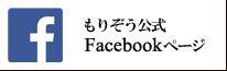 もりぞう公式フェイスブックバナー.JPG
