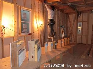 IMG_6048木曾ひのきの家もりぞう神奈川支店バスツアー.jpg
