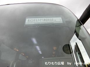IMG_6088木曾ひのきの家もりぞう神奈川支店バスツアー.jpg