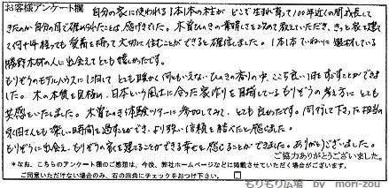 木曾ひのき体験ツアー埼玉支店201701開催ブログもりもり広場19.JPG