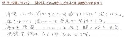 もりぞう倶楽部会員様冬快適アンケート201702埼玉1.JPG