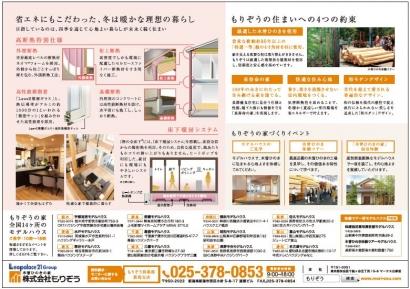 もりぞう倶楽部新潟支店モニターハウス募集201702-2.JPG