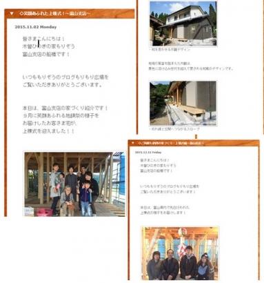 ブログコラージュ3.JPG