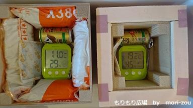もりぞう東海支店断熱材比較実験ブログDSC_3705.jpg
