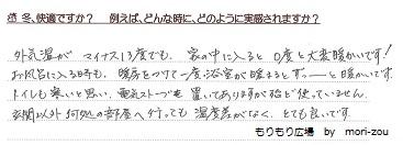 木曾ひのきの家もりぞうアンケート掲載用20170703-1.JPG