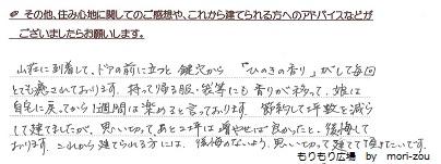 木曾ひのきの家もりぞうアンケート掲載用20170703-2.JPG