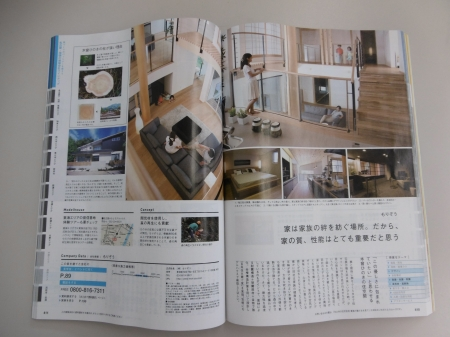 P1010460SUUMO東海で建てる注文住宅雑誌2017夏秋.JPG