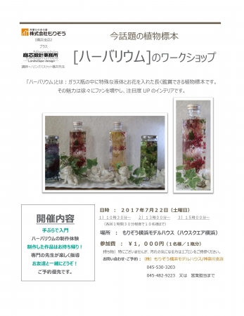 木曾ひのきの家もりぞう1yokohamaharbarium.jpg