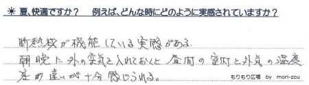 長野県N様アンケート20170821-1.JPG