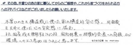 長野県N様アンケート20170821-2.JPG
