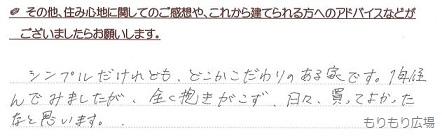 20171205埼玉M様アンケート1.JPG