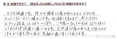山梨県H様邸アンケート1.JPG