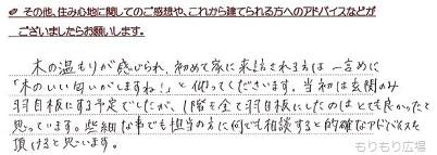 山梨県H様邸アンケート2.JPG
