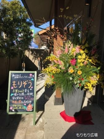 IMG_31861木曾ひのきの家もりぞうブログもりもり広場茨城水戸.jpg